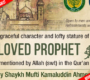 The Graceful Character and Lofty Stature of Our Beloved Prophet ﷺ